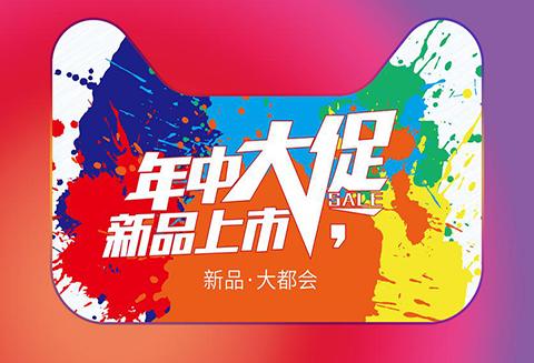 【北疆硅藻泥】加强新零售,为消费者提供优质购物服务