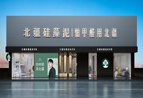 【北疆硅藻泥】开一个硅藻泥加盟店需要多少钱?