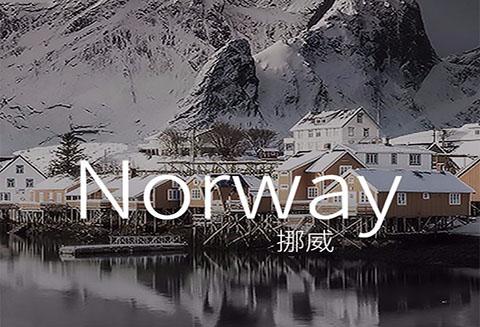 """北疆拾色灵感集丨""""万岛之国""""挪威,世界尽头的清冷仙境"""