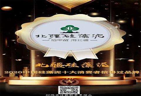 """315喜讯丨北疆荣获""""2020硅藻泥十大消费者信得过品牌""""奖"""
