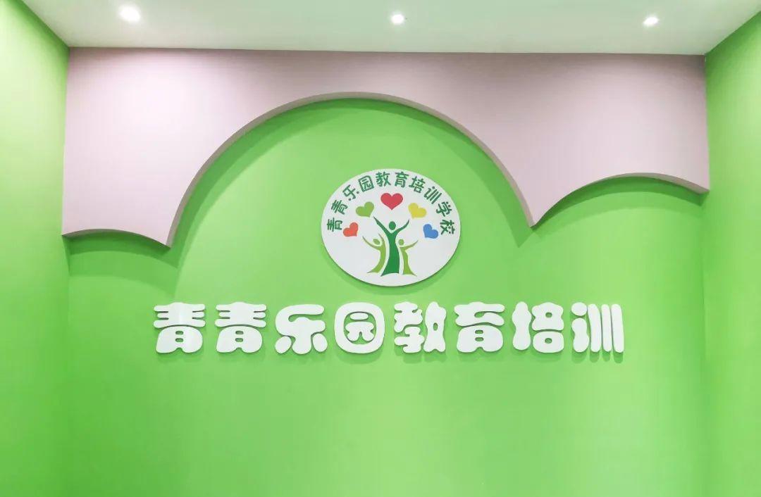 北疆硅藻泥案例丨儿童培训机构如何装修?快来这里抄作业