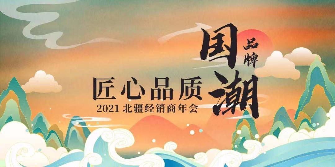 国潮品牌,匠心品质|北疆2021年度经销商大会即将盛大开幕